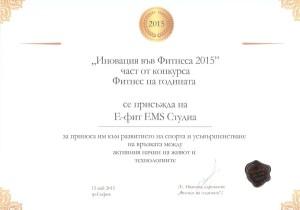 Фитнес на годината 2015 в категория Иновация във Фитнеса Е-фит EMS студиа -тренировка