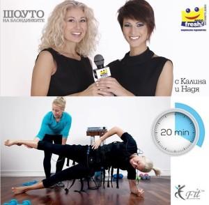 Е-фит ЕМС тренировки в Шоуто на блондинките