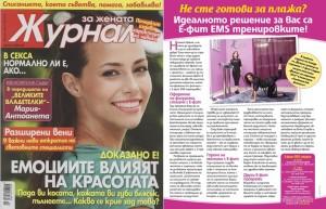 Е-фит EMS тренировка - списание Журнал за Жената от 14.052015